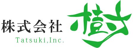 【施工中】工事進行状況をお伝えします~豊田市A様邸雨樋取り付け工事~